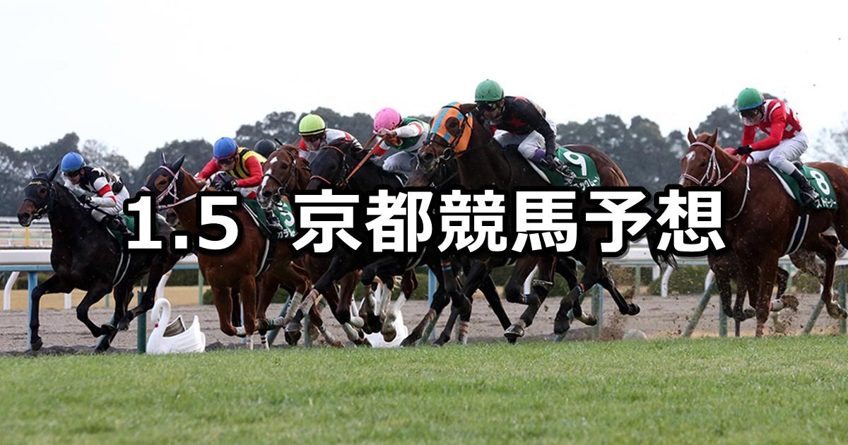 【京都金杯】2019/1/5(土) 京都競馬 穴馬予想