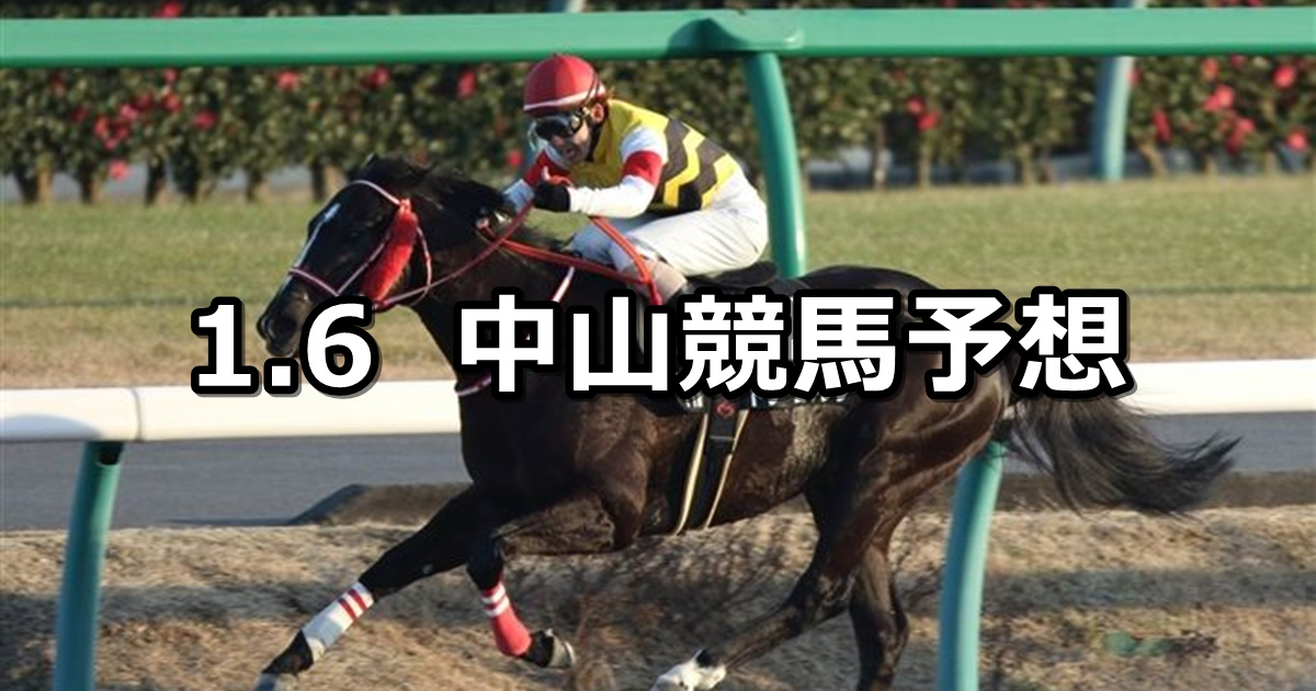 【ポルックスS】2019/1/6(日) 中山競馬 穴馬予想