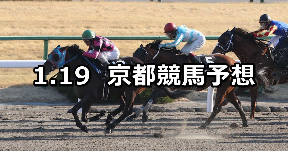 【すばるステークス】2019/1/19(土) 京都競馬 穴馬予想