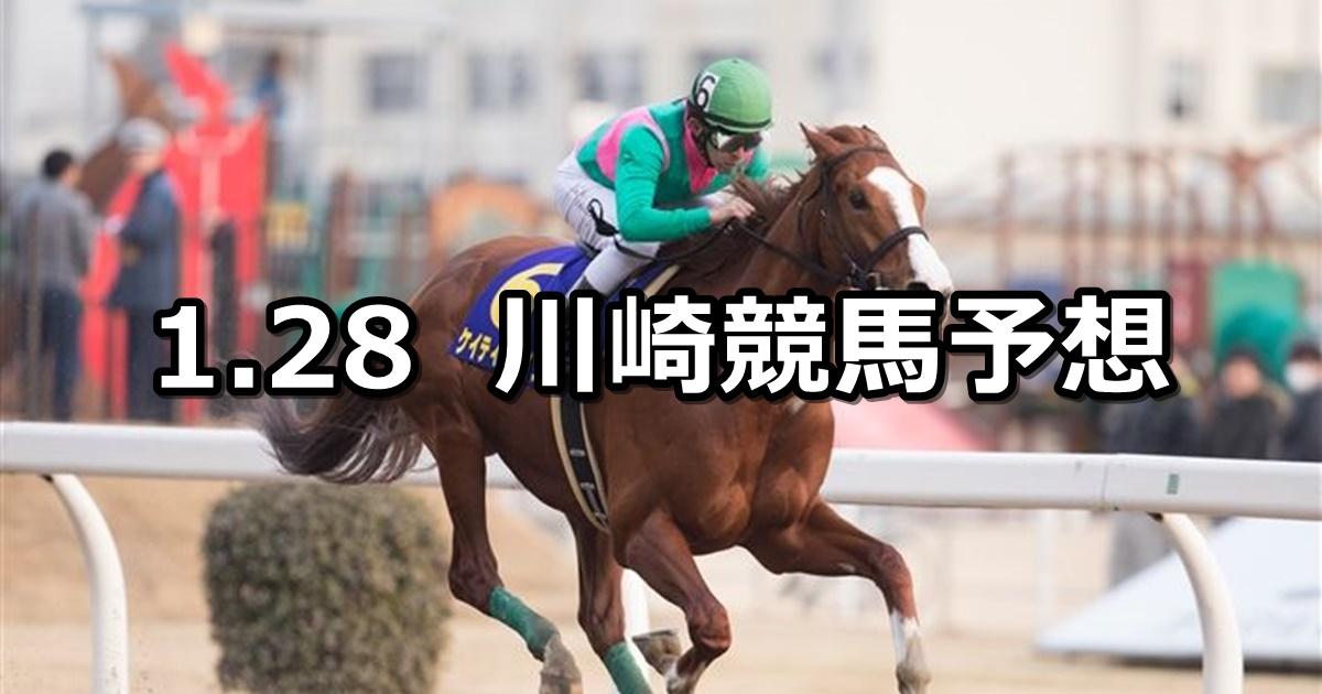 【かながわグルメフェスタ2019in厚木杯】2019/1/28(月)地方競馬 穴馬予想(川崎競馬)