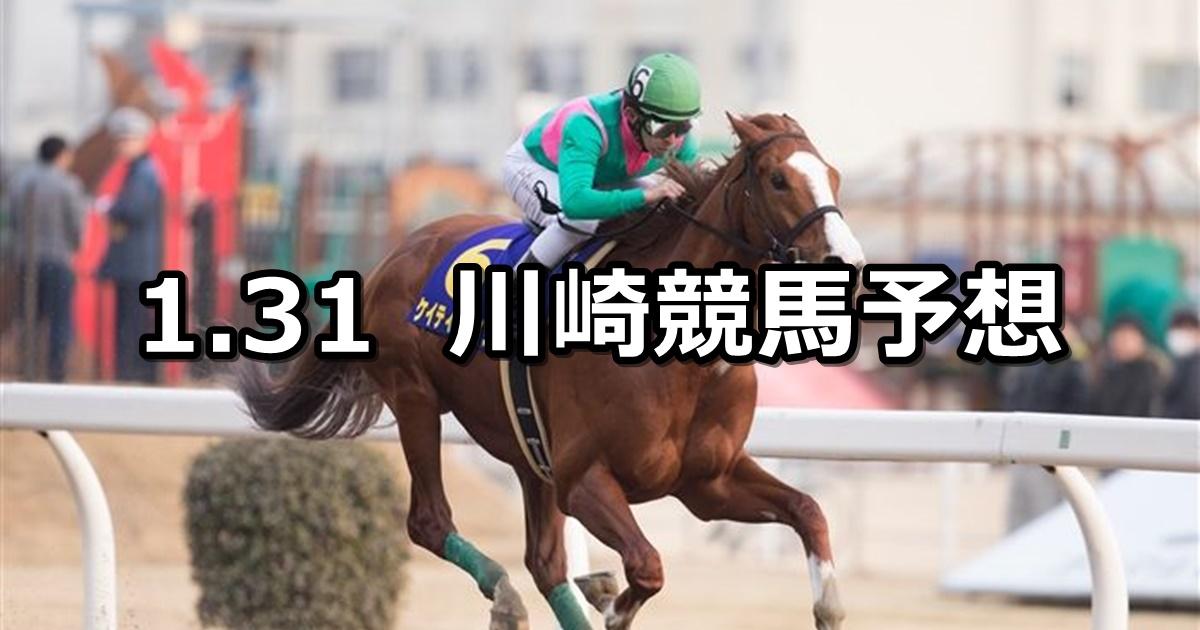 【多摩川オープン】2019/1/31(木)地方競馬 穴馬予想(川崎競馬)