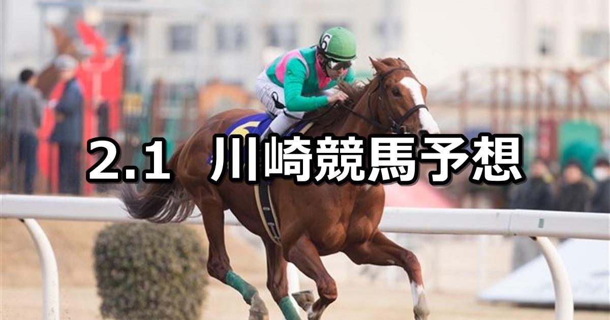 【馬事畜産振興協議会杯】2019/2/1(金)地方競馬 穴馬予想(川崎競馬)