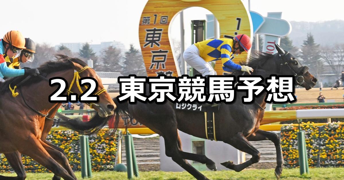 【節分ステークス】2019/2/2(土) 東京競馬 穴馬予想
