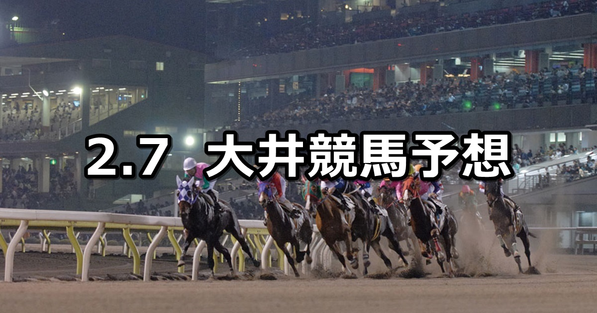 【雲取賞】2019/2/7(木)地方競馬 穴馬予想(大井競馬)