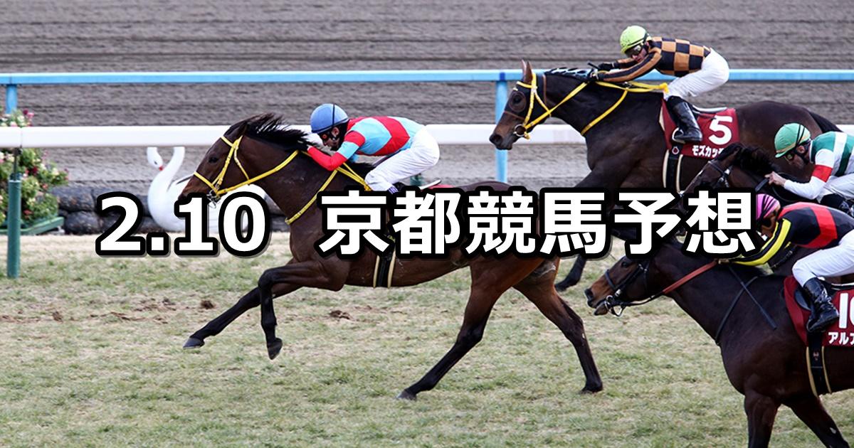 【京都記念】2019/2/10(日) 京都競馬 穴馬予想