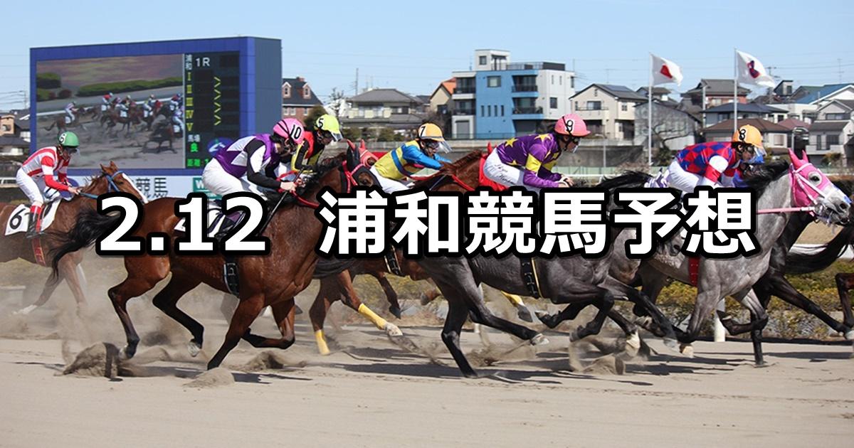 【初音特別】2019/2/12(火)地方競馬 穴馬予想(浦和競馬)