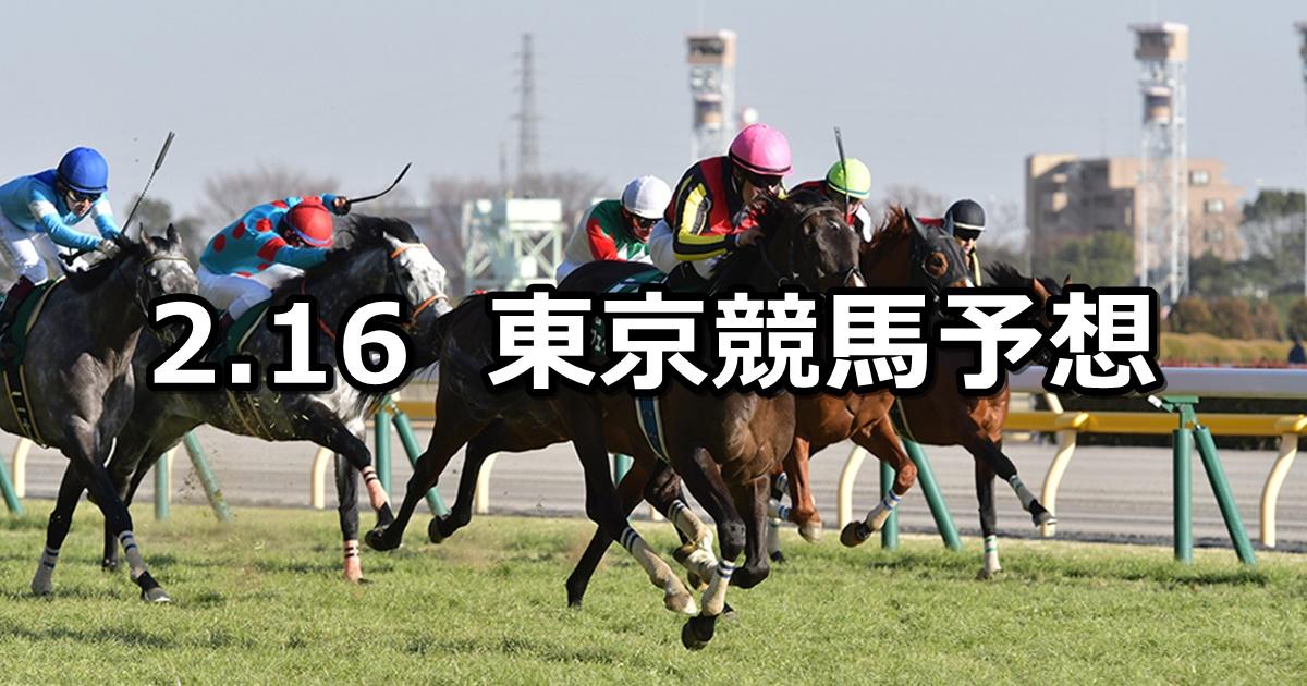 【ダイヤモンドステークス】2019/2/16(土) 東京競馬 穴馬予想