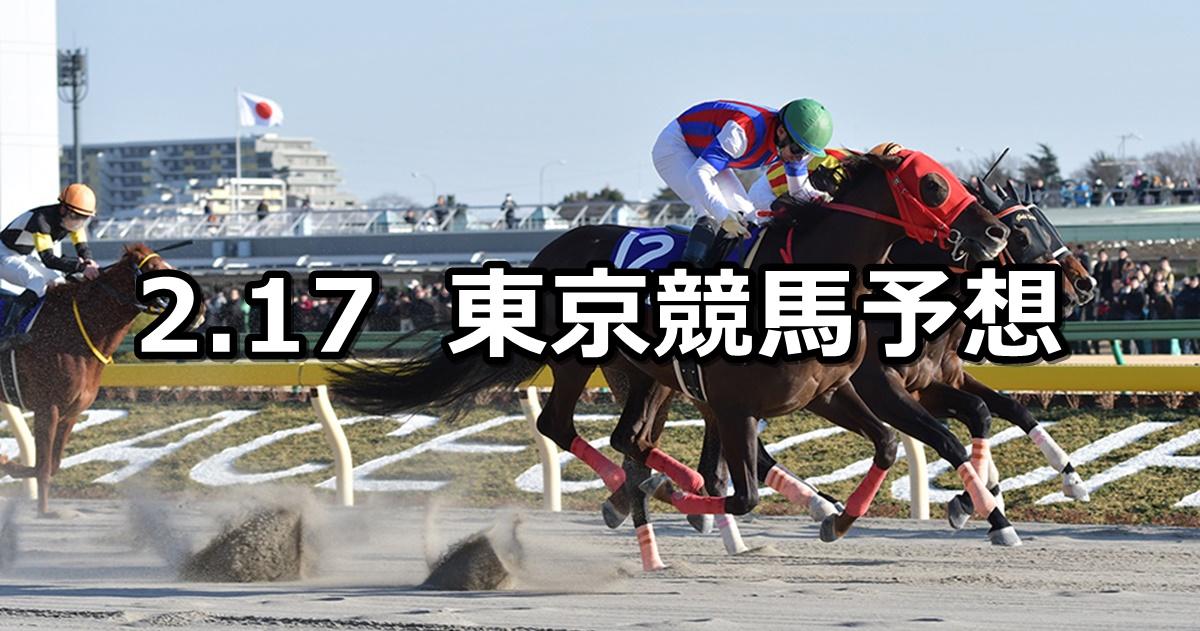 【フェブラリーステークス】2019/2/17(日) 東京競馬 穴馬予想