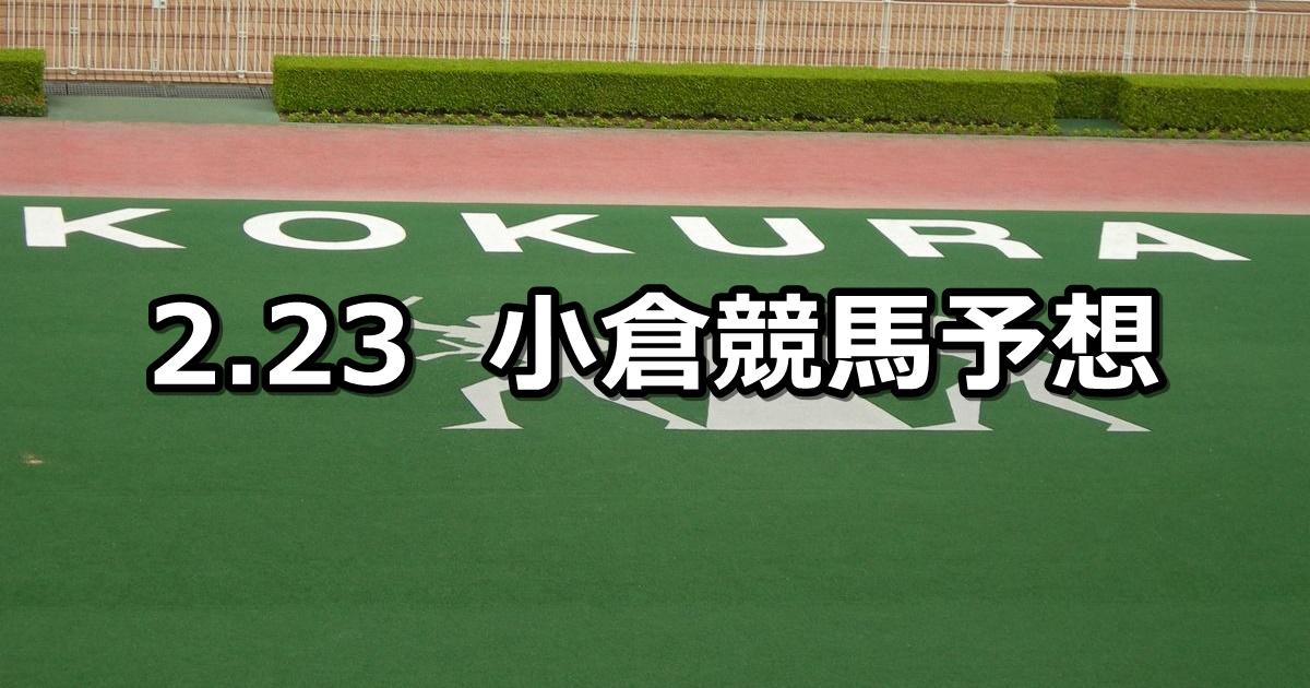 【周防灘特別】2019/2/23(土) 小倉競馬 穴馬予想