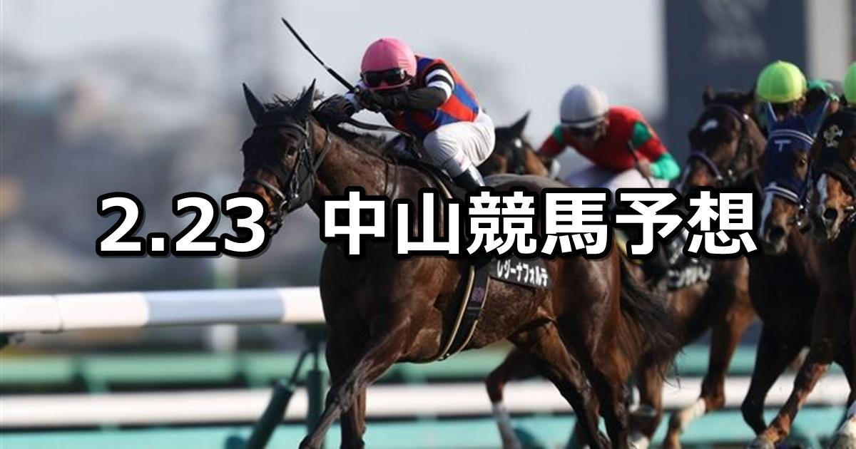 【アクアマリンステークス】2019/2/23(土) 中山競馬 穴馬予想