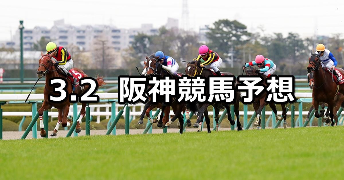【チューリップ賞】2019/3/2(土) 阪神競馬 穴馬予想