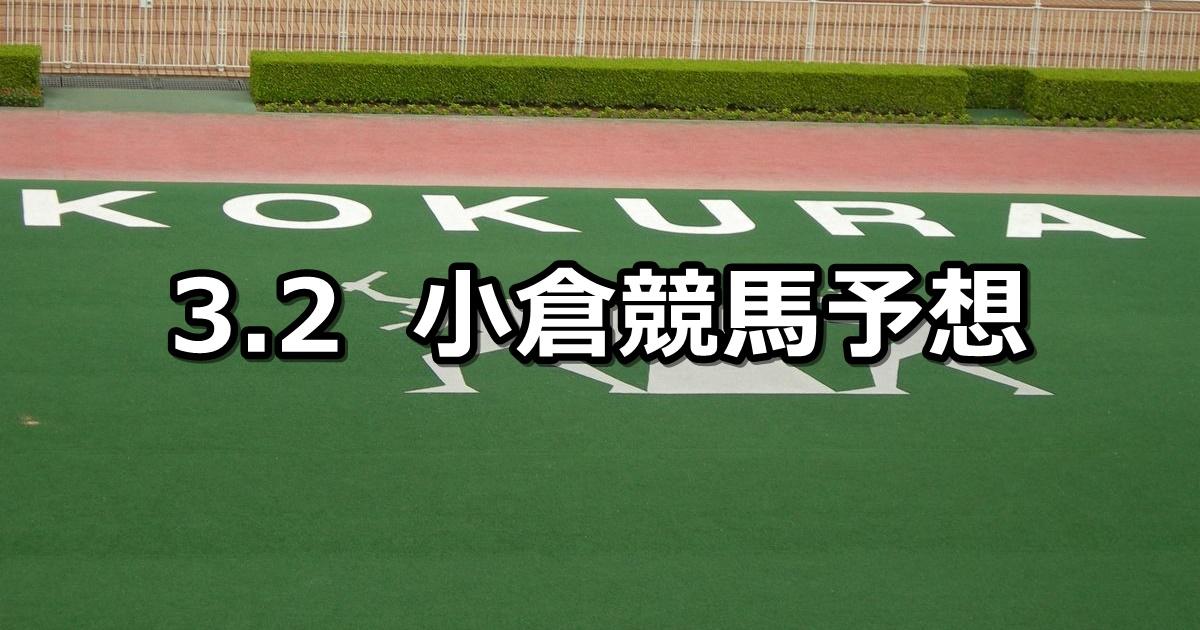 【早鞆特別】2019/3/2(土) 小倉競馬 穴馬予想