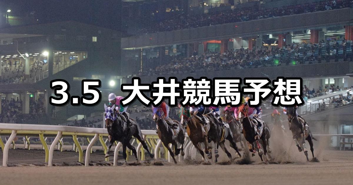 【八丈島フリージア賞】2019/3/5(火)地方競馬 穴馬予想(大井競馬)