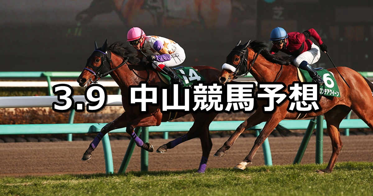 【中山牝馬ステークス】2019/3/9(土) 中山競馬 穴馬予想