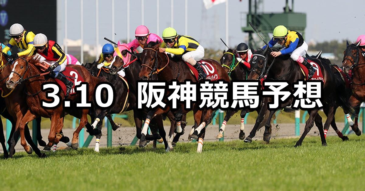 【フィリーズレビュー】2019/3/10(日) 阪神競馬 穴馬予想