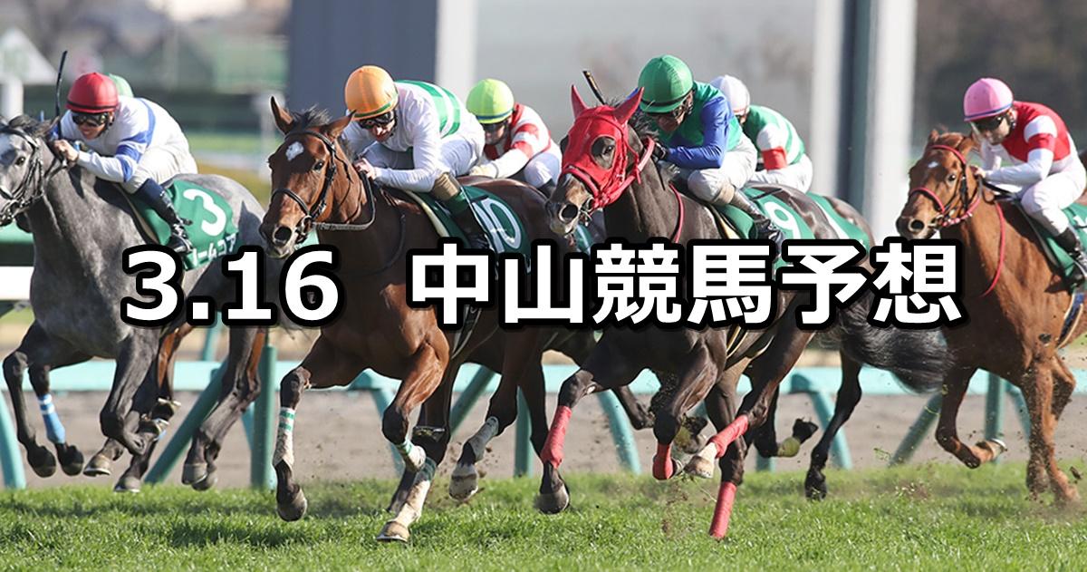 【フラワーカップ】2019/3/16(土) 中山競馬 穴馬予想