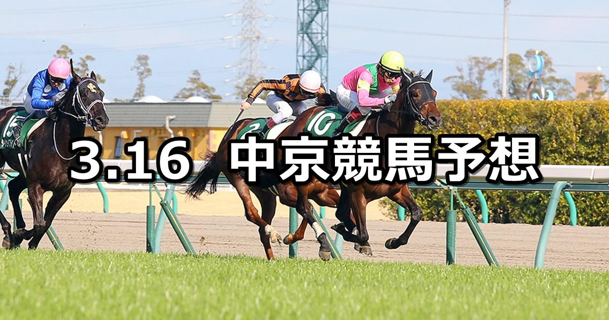 【ファルコンステークス】2019/3/16(土) 中京競馬 穴馬予想