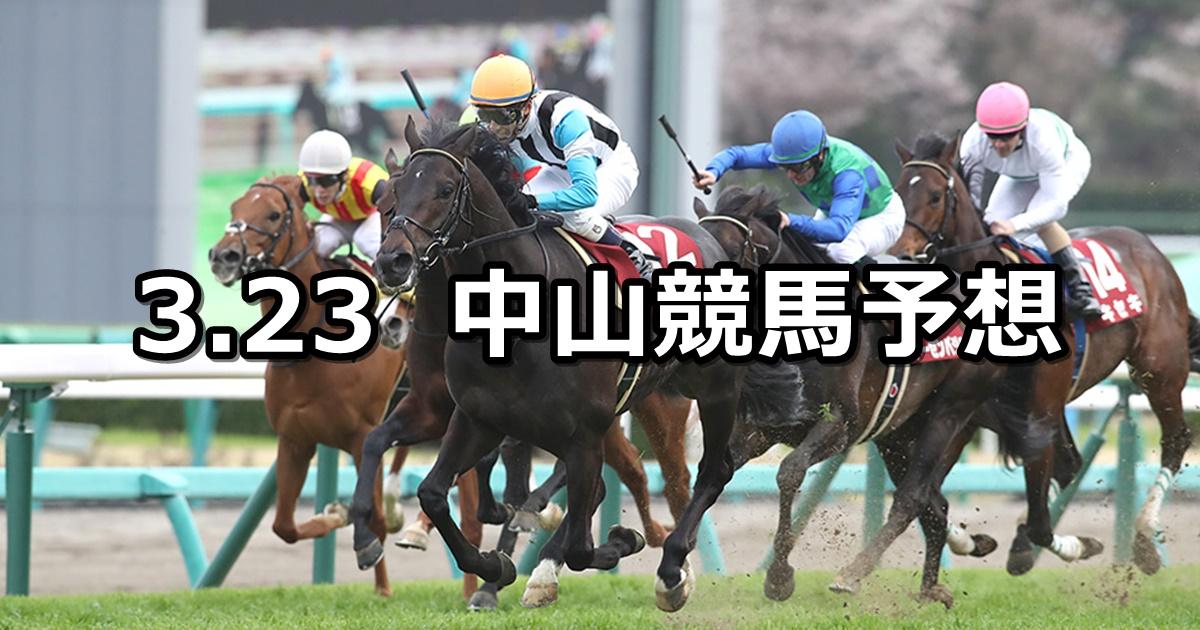 【日経賞】2019/3/23(土) 中山競馬 穴馬予想