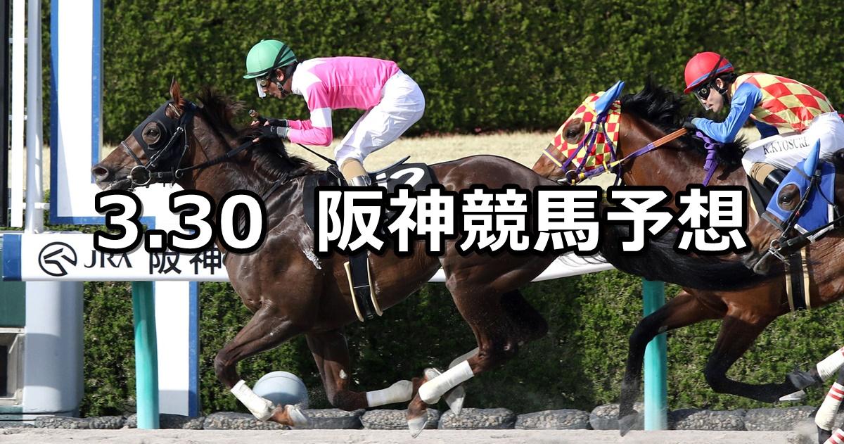 【コーラルステークス】2019/3/30(土) 阪神競馬 穴馬予想