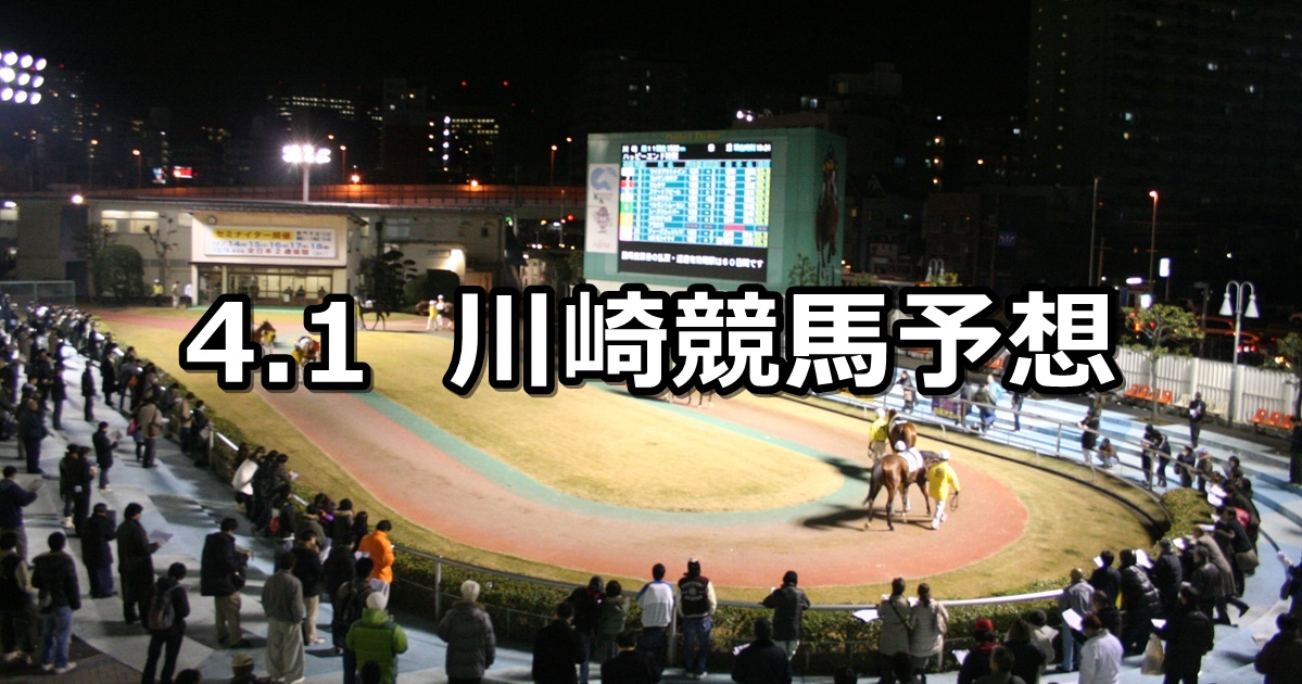 【青龍特別】2019/4/1(月)地方競馬 穴馬予想(川崎競馬)