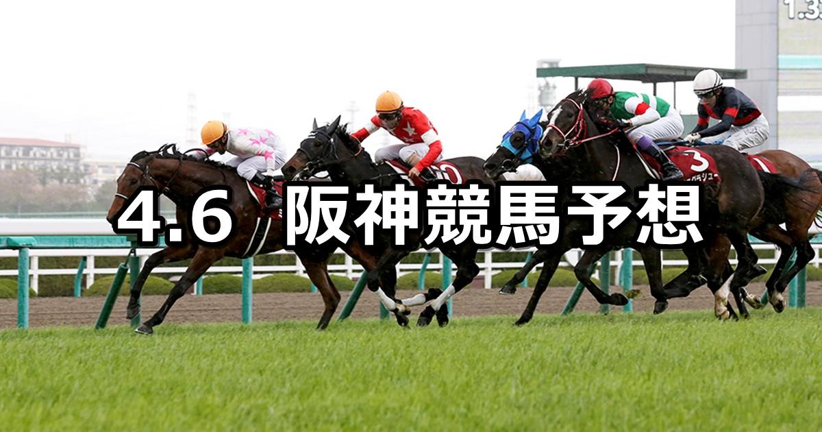 【阪神牝馬ステークス】2019/4/6(土) 阪神競馬 穴馬予想