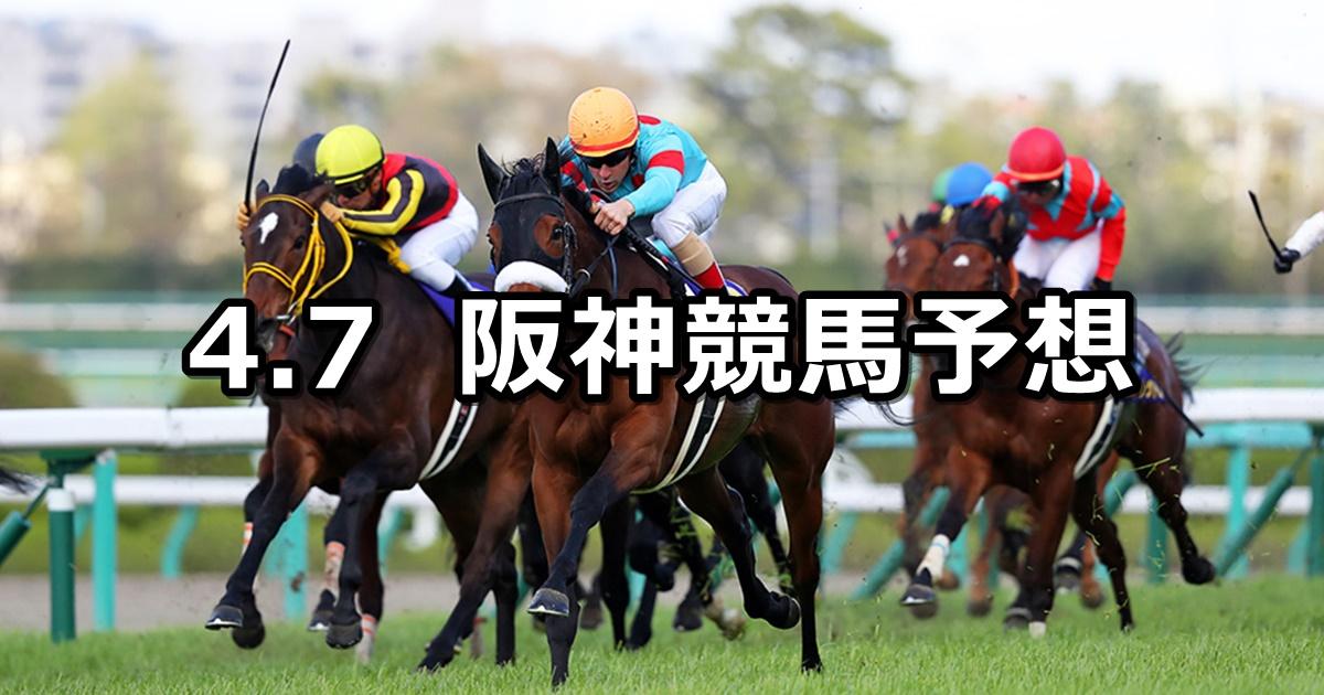 【桜花賞】2019/4/7(日) 阪神競馬 穴馬予想