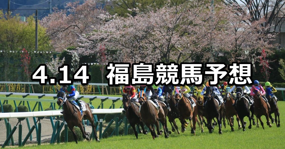 【福島民報杯】2019/4/14(日) 福島競馬 穴馬予想
