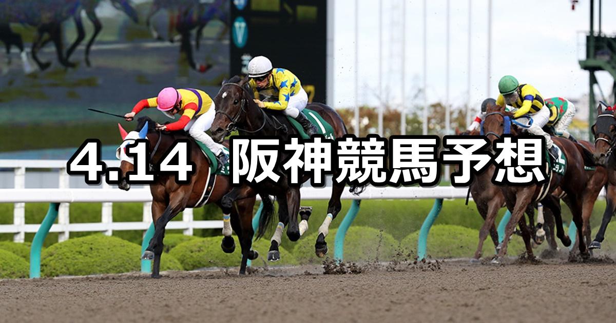 【アンタレスステークス】2019/4/14(日) 阪神競馬 穴馬予想