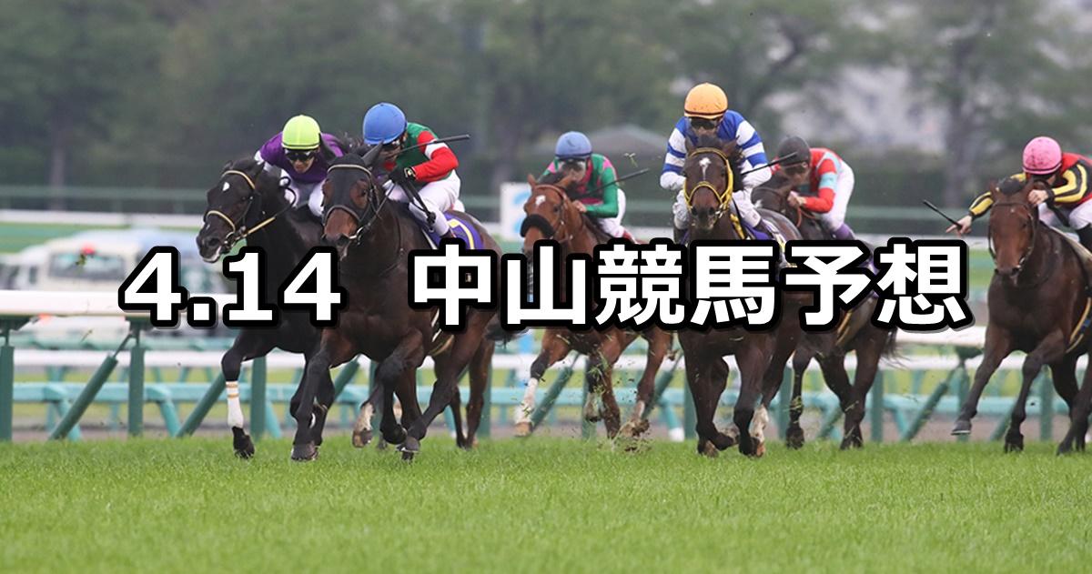 【皐月賞】2019/4/14(日) 中山競馬 穴馬予想