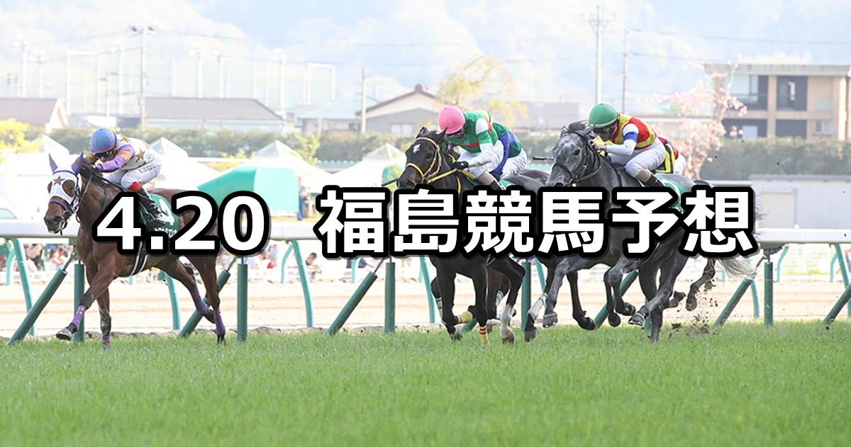 【福島牝馬ステークス】2019/4/20(土) 福島競馬 穴馬予想