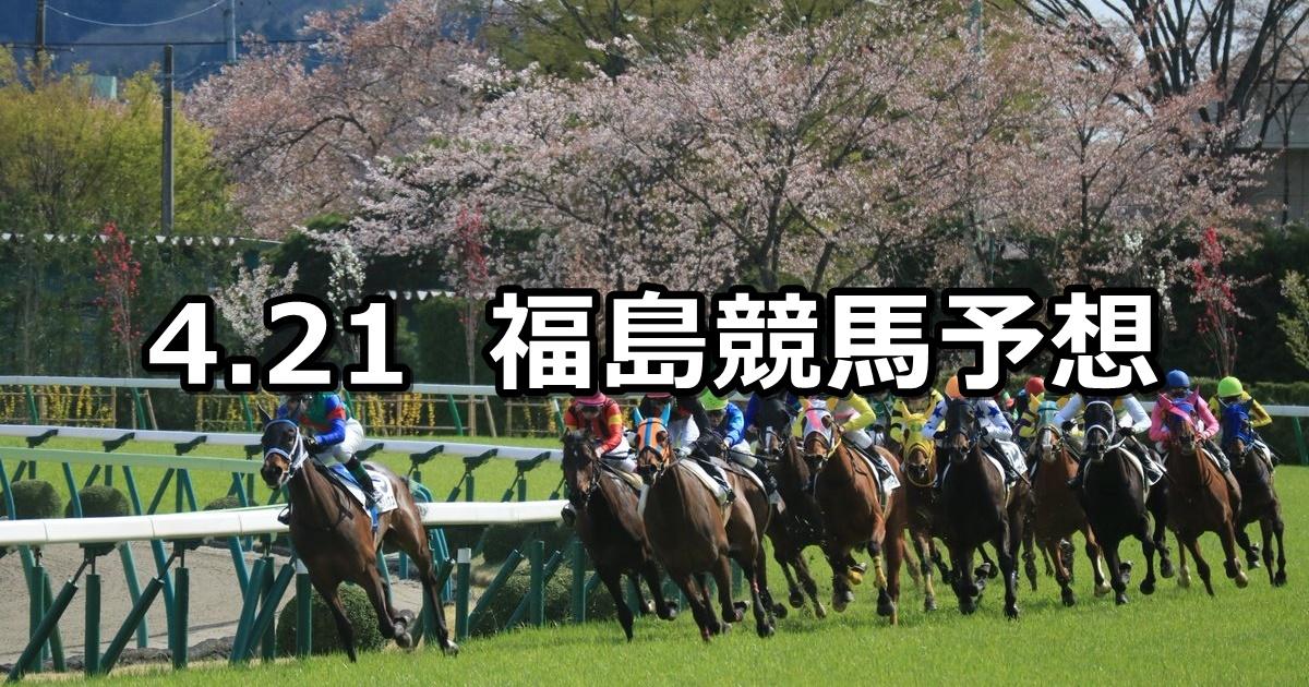 【福島中央テレビ杯】2019/4/21(日) 福島競馬 穴馬予想