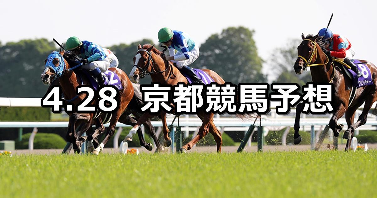 【天皇賞(春)】2019/4/28(日) 京都競馬 穴馬予想