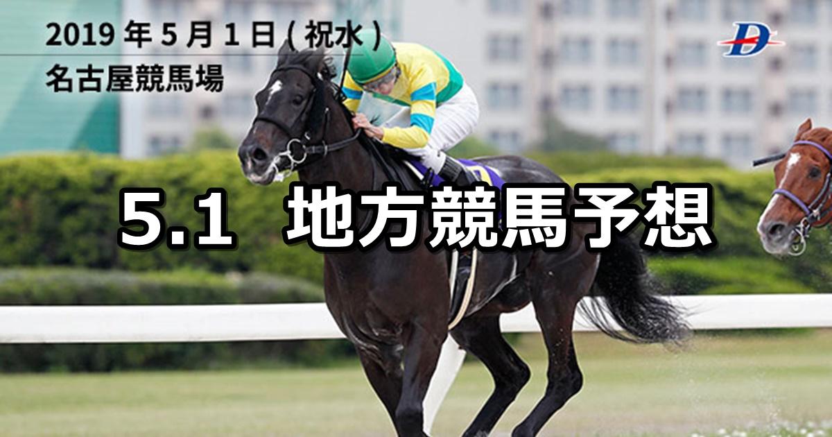 【かきつばた記念/しらさぎ賞】2019/5/1(水)地方競馬 穴馬予想(名古屋/浦和競馬)