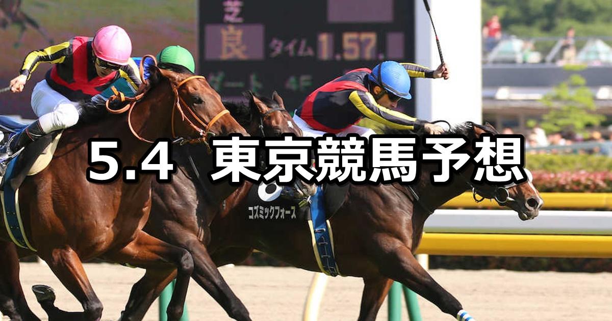 【プリンシパルステークス】2019/5/4(土) 東京競馬 穴馬予想