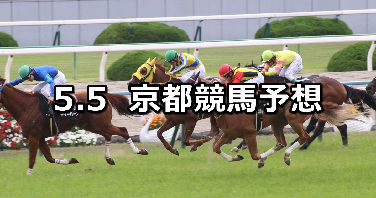 【鞍馬ステークス】2019/5/5(日) 京都競馬 穴馬予想