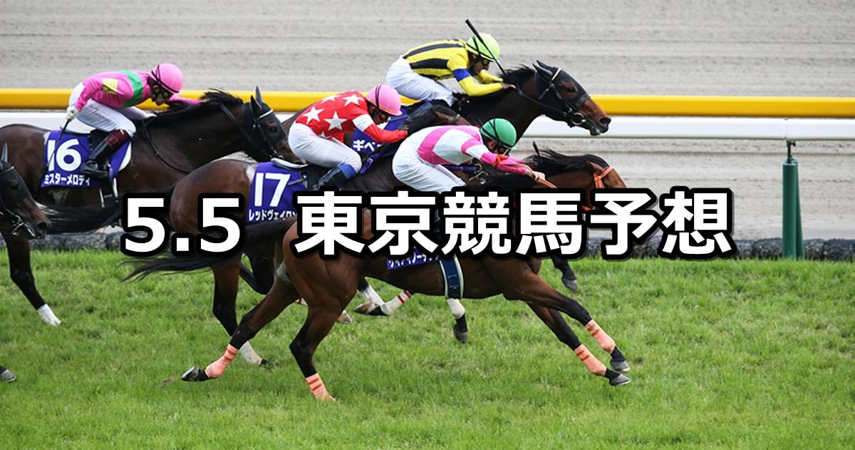 【NHKマイルカップ】2019/5/5(日) 東京競馬 穴馬予想