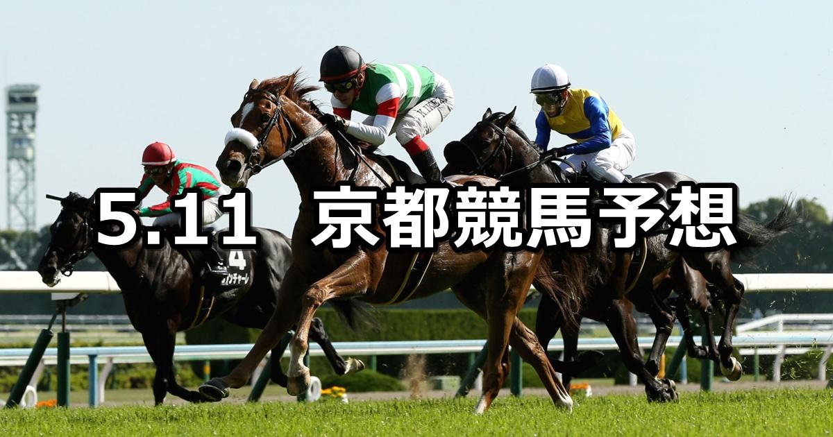 【都大路ステークス】2019/5/11(土) 京都競馬 穴馬予想