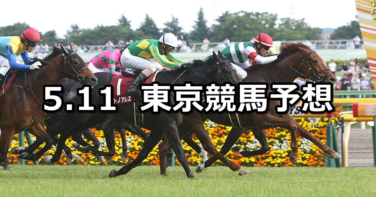 【京王杯SC】2019/5/11(土) 東京競馬 穴馬予想