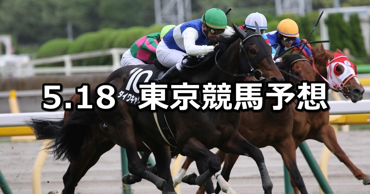 【メイステークス】2019/5/18(土) 東京競馬 穴馬予想