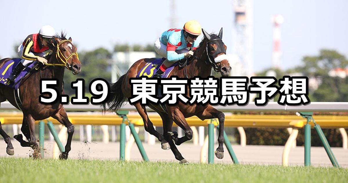 【オークス】2019/5/19(日) 東京競馬 穴馬予想
