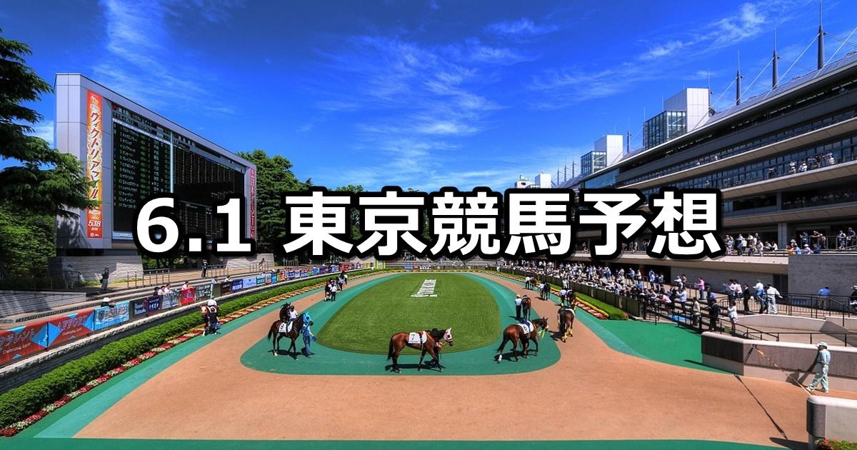 【スレイプニルステークス】2019/6/1(土) 東京競馬 穴馬予想