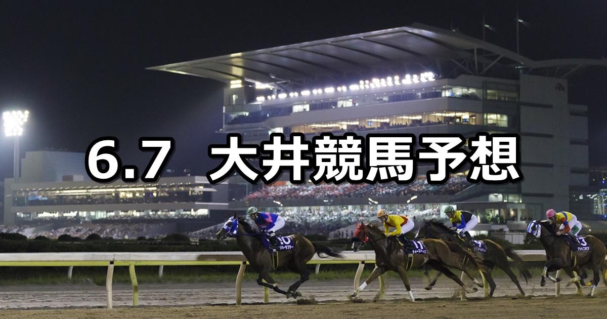 【東京スポーツ賞】2019/6/7(金)地方競馬 穴馬予想(大井競馬)