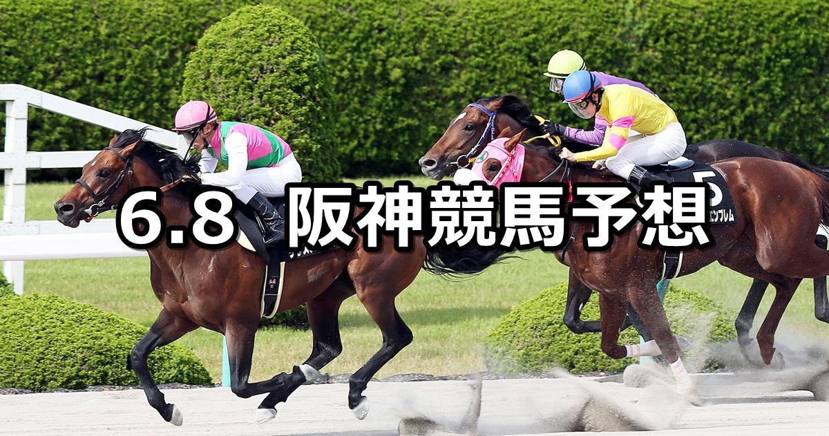 【天保山ステークス】2019/6/8(土) 阪神競馬 穴馬予想