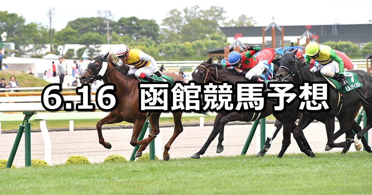 【函館スプリントステークス】2019/6/16(日) 函館競馬 穴馬予想