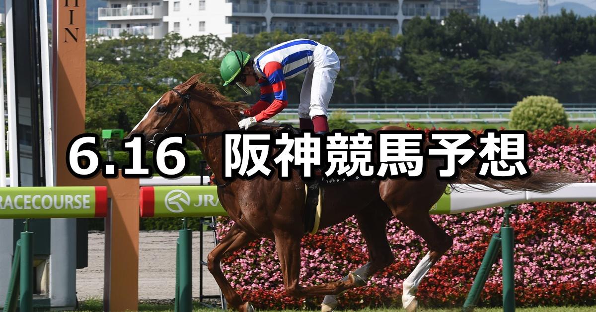 【米子ステークス】2019/6/16(日) 阪神競馬 穴馬予想
