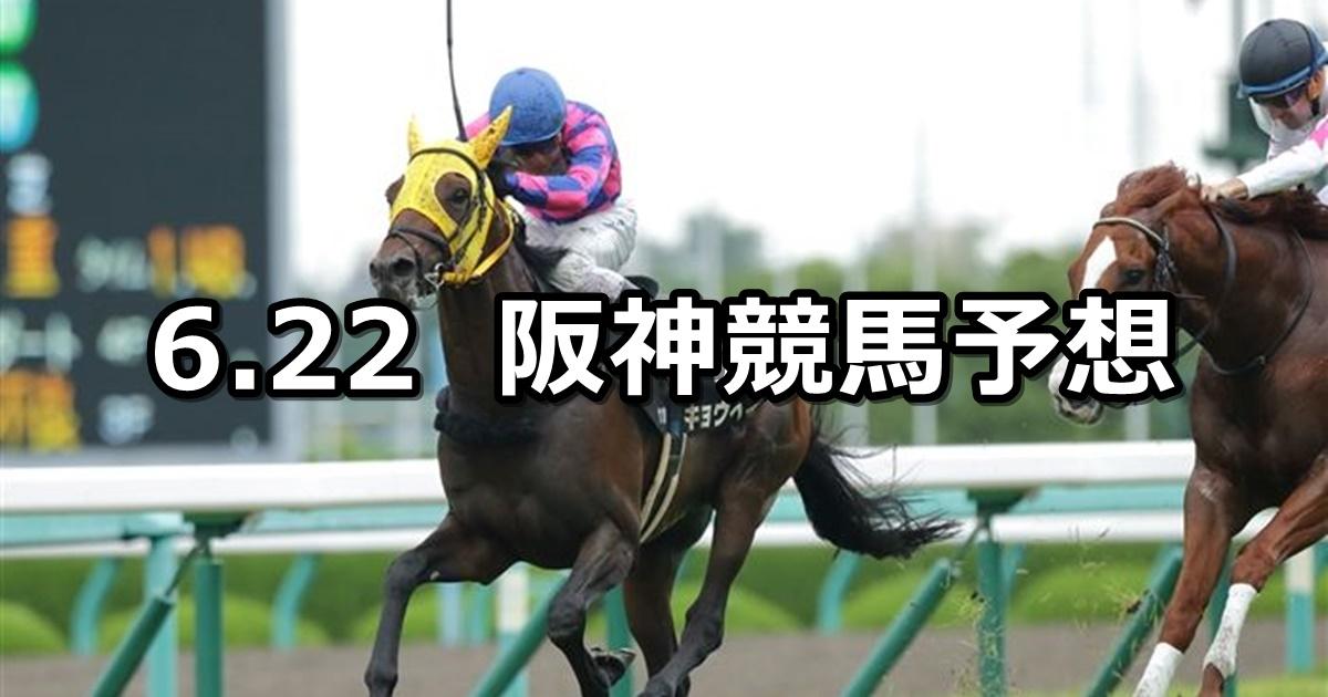 【垂水ステークス】2019/6/22(土) 阪神競馬 穴馬予想