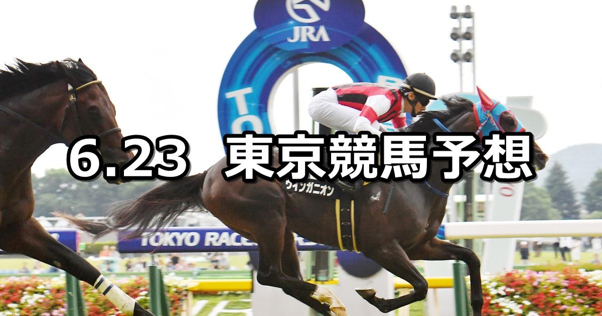 【パラダイスステークス】2019/6/23(日) 東京競馬 穴馬予想