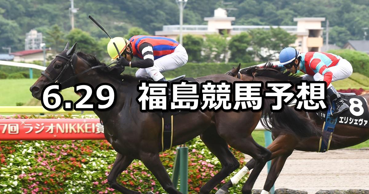 【テレビユー福島賞】2019/6/29(土) 福島競馬 穴馬予想