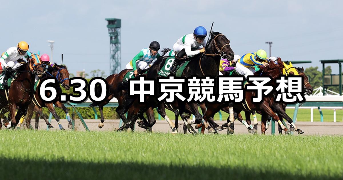 【CBC賞】2019/6/30(日) 中京競馬 穴馬予想