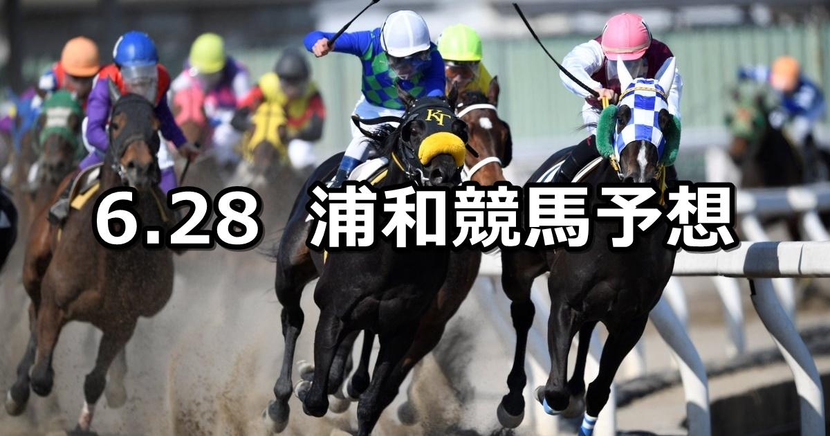 【紫陽花特別】2019/6/28(金)地方競馬 穴馬予想(浦和競馬)